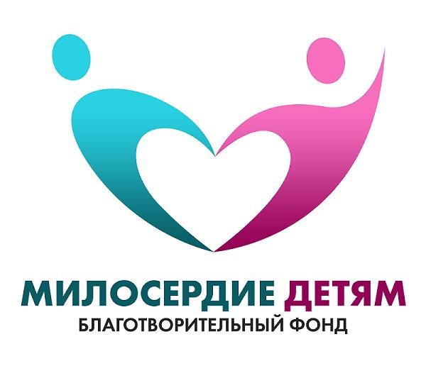 Благотворительный фонд  «Милосердие детям»